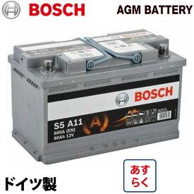 ドイツ製 ボッシュ AGMバッテリー 80A 800CCA 規格:L4 サイズ:W315mm D175mm H190mm 欧州車用 高性能スタート&ストップ S5A110 アイドリングストップ 車 | カーバッテリー バッテリー本体 回収 輸入車用 VARTA LN4 BOSCH BLA-80-L4 互換 0092S5A110