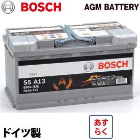 ドイツ製ボッシュ AGMバッテリー 規格:L5 95A 850CCA サイズ:W353mm D175mm H190mm 欧州車用 高性能 BOSCH AGM バッテリー スタート&ストップ S5 A13 アイドリングストップ 車 カーバッテリー バッテリー本体 VARTA LN5 BOSCH BLA-95-L5 互換 0092S5A130