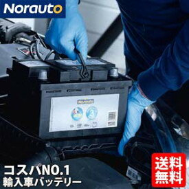 Norauto バッテリー No.15 70Ah 640CCA LB3 パナソニック 71-28L BOSCH ボッシュ SLX-7G SLX-7H PSIN-7H バルタ E38 ACDelco LBN3 EXIDE EPX65 に互換 | カーバッテリー バッテリー本体 車 回収 長期保証 車のバッテリー バッテリー交換 カーパーツ カー用品 caos カオス