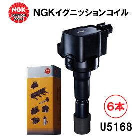 NGK イグニッションコイル U5168 6本セット 48544 純正部品番号 22448-AA100 日産 ニッサン グロリア スカイライン ステージア セドリック ローレル