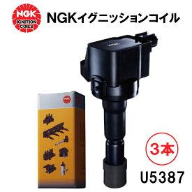 NGK イグニッションコイル U5387 3本セット 49157 純正部品番号 1832A028 三菱 i