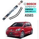 BOSCH ワイパー A556S フォルクスワーゲン アップ DBA-AACHY 車種専用品 運転席 助手席 2本 セット 3397007556 ボッシ…