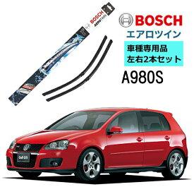BOSCH ワイパー A980S フォルクスワーゲン ゴルフV 1.4 1.6 2.0 ヴァリアント ゴルフVI 1.2 1.4 2.0 車種専用品 運転席 助手席 2本 セット3397118980 ボッシュ エアロツイン ワイパー AERO TWIN フラットワイパー 輸入車 右ハンドル車用 ワイパーブレード