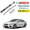 BOSCH ワイパー BMW 6 シリーズ 運転席 助手席 左右 2本 セット AP26U AP17U ボッシュ エアロツイン 型式:F 12他| AERO TWIN フラットワイパー 適合 ワイパーブレード 替え ウインドウケア ビビリ音 低減 ポリマー コーティング ゴム