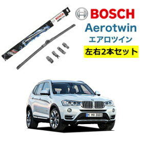 BOSCH ワイパー BMW X 3 運転席 助手席 左右 2本 セット AP26U AP20U ボッシュ エアロツイン 型式:F 25| AERO TWIN フラットワイパー 適合 ワイパーブレード 替え ウインドウケア ビビリ音 低減 ポリマー コーティング ゴム