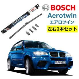 BOSCH ワイパー BMW X 5 運転席 助手席 左右 2本 セット AP24U AP20U ボッシュ エアロツイン 型式:E 70| AERO TWIN フラットワイパー 適合 ワイパーブレード 替え ウインドウケア ビビリ音 低減 ポリマー コーティング ゴム