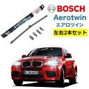 BOSCH ワイパー BMW X 6 運転席 助手席 左右 2本 セット AP24U AP20U ボッシュ エアロツイン 型式:E71,E72| AERO TWIN フラットワイパー 適合 ワイパーブレード 替え ウインドウケア ビビリ音 低減 ポリマー コーティング ゴム
