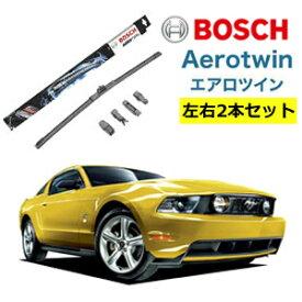 BOSCH ワイパー フォード マスタング 運転席 助手席 左右 2本 セット AP22U AP20U ボッシュ エアロツイン| AERO TWIN フラットワイパー 適合 ワイパーブレード 替え ウインドウケア ビビリ音 低減 ポリマー コーティング ゴム