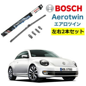 BOSCH ワイパー VW フォルクスワーゲン ザ・ビートル ザ・ビートル カブリオレ 運転席 助手席 左右 2本 セット AP21U AP21U ボッシュ エアロツイン 型式:5C7| AERO TWIN フラットワイパー 適合 ワイパーブレード 替え ウインドウケア ビビリ音 低減 ゴム