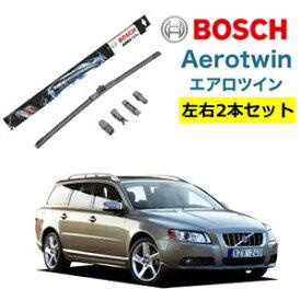 BOSCH ワイパー VOLVO ボルボ V70 III 運転席 助手席 左右 2本 セット AP26U AP20U ボッシュ エアロツイン| AERO TWIN フラットワイパー 適合 ワイパーブレード 替え ウインドウケア ビビリ音 低減 ポリマー コーティング ゴム