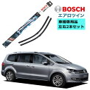 BOSCH ワイパー A558S フォルクスワーゲン シャラン ( 7N1 ) 車種専用品 運転席 助手席 2本 セット 3397007558 ボッシ…