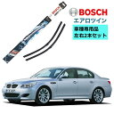 BOSCH ワイパー A955S BMW 5 シリーズ ( E60 E61) 車種専用品 運転席 助手席 2本 セット 3397118955 ボッシュ エアロ…
