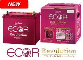 GS YUASA ジーエスユアサ 国産車バッテリー ECO.R Revolution ER-Q-85R/95D23R | カーバッテリー 回収 車 カーパーツ カー用品 アイドリングストップ車
