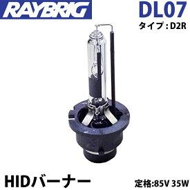 HIDバルブ D2R 85V 35W HIDバーナー DL07 レイブリック RAYBRIG ヘッドランプ