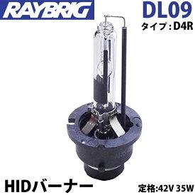 HID バルブ D4R 42V 35W HIDバーナー DL09 レイブリック RAYBRIG ヘッドランプ