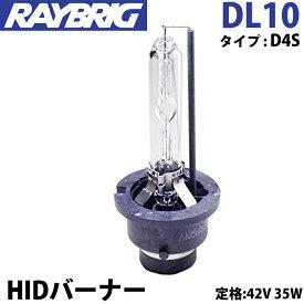 HID バルブ D4S 42V 35W HIDバーナー DL10 レイブリック RAYBRIG ヘッドランプ