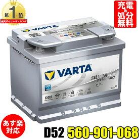 5%還元対象 ドイツ製は当社のみ VARTA バッテリー 560-901-068 D52 AGM バルタ シルバーダイナミック 560901068 輸入車用バッテリー カーバッテリー バッテリー本体 車 回収 アイドリングストップ車 長期保証 車のバッテリー バッテリー交換 韓国製バルタ LN2 に上位互換