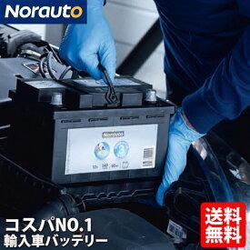 Norauto バッテリー No.11 60Ah 540CCA L2 パナソニック 66-25H BOSCH PSIN-6C SLX-6H ACDelco LN2 VARTA D15 に互換 | カーバッテリー バッテリー本体 車 回収 長期保証 車のバッテリー バッテリー交換 カーパーツ カー用品 Panasonic caos カオス アルファロメオ FIAT