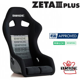 ブリッド BRIDE ZETA3 PLUS FRP製 シルバーシェル グラデーションロゴ H31GMF ジータシリーズ フルバケットシート ジータ3 プラス | 車検OK 適合 シートレール 別売り HANS デバイス 完全対応モデル シート 自動車パーツ