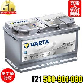 ドイツ製は当社のみ VARTA バッテリー 580-901-080 F21 AGM バルタ シルバーダイナミック 580901080 輸入車用バッテリー カーバッテリー バッテリー本体 車 回収 アイドリングストップ 車のバッテリー バッテリー交換