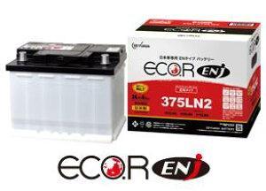 GS YUASA ジーエスユアサ 国産車バッテリー ENJシリーズ ENJ-375LN2-IS   カーバッテリー 回収 車 カーパーツ カー用品