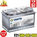 ドイツ製 VARTA バッテリー 580-901-080 F21 AGM バルタ シルバーダイナミック 580901080 輸入車用バッテリー カーバ…