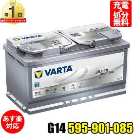 ドイツ VARTA バッテリー 595-901-085 G14 AGM バルタ シルバーダイナミック 595901085 輸入車用バッテリー カーバッテリー バッテリー本体 車 アイドリングストップ車 長期保証 LN5