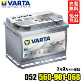 VARTAバッテリーD52Start&StopSilverDynamicAGM60Ah680A560-901-068
