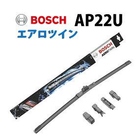 AP22U BOSCH ボッシュエアロツイン 輸入車用 ワイパーブレード 550mm ベンツ Cクラス[205]ほか| AERO TWIN フラットワイパー 適合 ワイパーブレード 替え ウインドウケア ビビリ音 低減 ポリマー コーティング ゴム