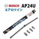 AP24U BOSCH ボッシュエアロツイン 輸入車用 ワイパーブレード 600mm アウディA4[8K2,B8] ほか| AERO TWIN フラットワ…