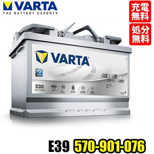 VARTA バッテリー 570-901-076 E39 AGM バルタ シルバーダイナミック 570901076 ドイツ製 輸入車用バッテリー | カーバッテリー バッテリー本体 車 回収 アイドリングストップ車 長期保証 車のバッテリー バッテリー交換 BOSCH ボッシュ BLA-70-L3 韓国製VARTA LN3 に 互換