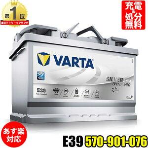 VARTAバッテリーE39Start&StopSilverDynamicAGM70Ah760A570-901-076