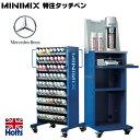 Holts ホルツ MINIMIX ミニミックス タッチペン メルセデス ベンツ Mercedes Benz 自動車補修用ペン 塗装 補修 乾燥時…