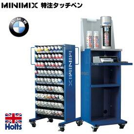 Holts ホルツ MINIMIX ミニミックス タッチペン ビーエムダブリュー BMW 自動車補修用ペン 塗装 補修 乾燥時間が早い 塗装補修 20ml メール便送料無料