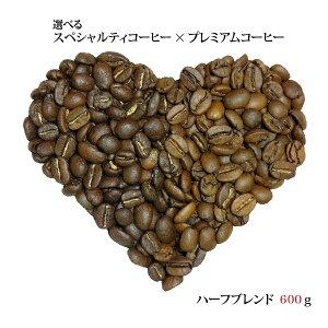 [メール便]送料無料!スペシャルティコーヒー ハーフブレンド 600g[スペシャリティコーヒー][珈琲][珈琲豆][コーヒー豆][お試し][お歳暮][お年賀][内祝い][お中元][バレンタイン][敬老の日]