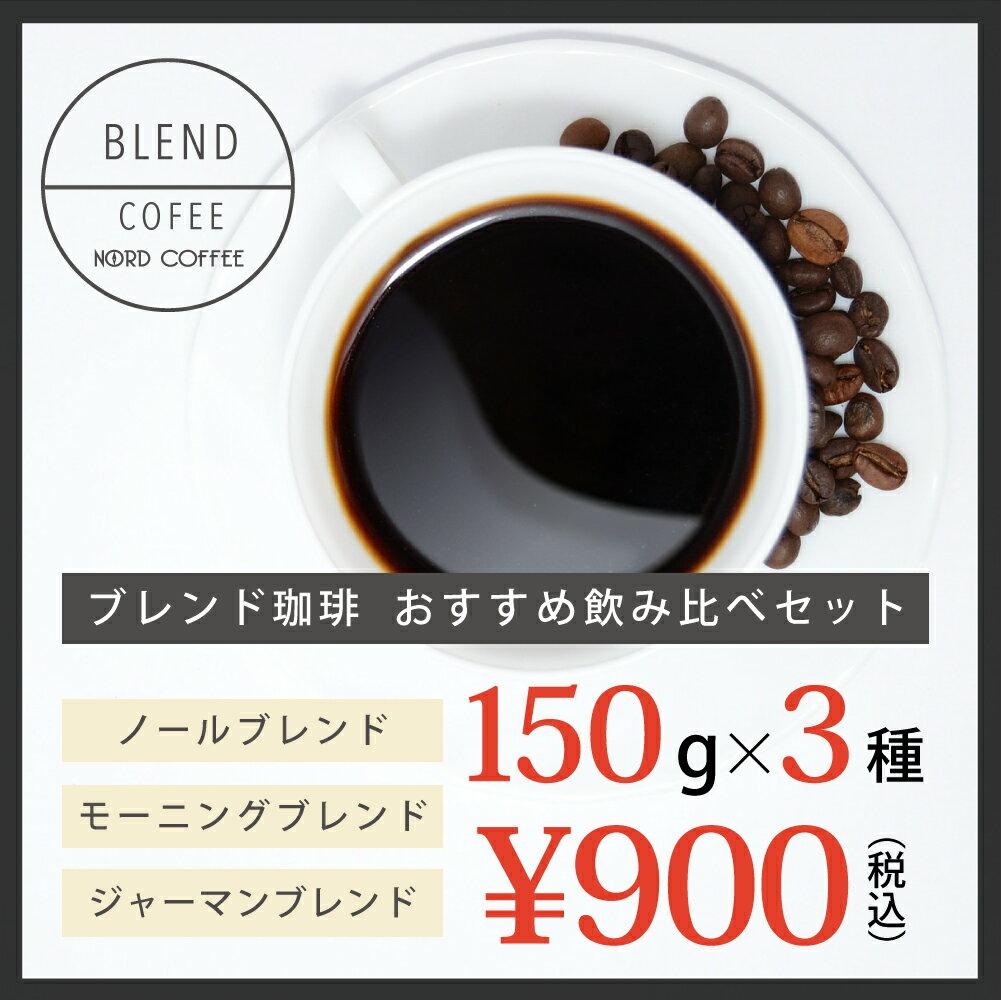 [メール便]送料無料!ノール珈琲を初めてご利用いただく方にブレンドコーヒー おすすめ飲み比べセット150g×3[プレミアムコーヒー][お歳暮][お年賀][内祝い][快気祝い][お中元][敬老の日]