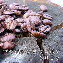 ブラジルスペシャルティコーヒー社[メール便]送料無料!ブラジル 完熟ブルボン 300g[お歳暮][お年賀][内祝い][快気…
