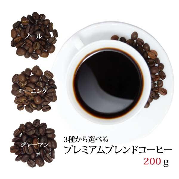 選べるプレミアムブレンドコーヒー 200gプレミアムコーヒー [メール便]送料無料!(お歳暮/お年賀/お中元/バレンタイン/ブレンドコーヒー/プレミアムコーヒー/珈琲/珈琲豆/コーヒー豆)