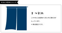 のれん和み幅72cm×丈170cm全5色