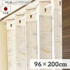 アコーディオンカーテン パタパタカーテン つっぱり 間仕切り 96cm幅 200cm丈 シナモロール スワン シナモン【受注生産 93572】