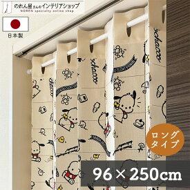 アコーディオンカーテン パタパタカーテン つっぱり 間仕切り 96cm幅 250cm丈 ポチャッコ なかよし【受注生産 93624】