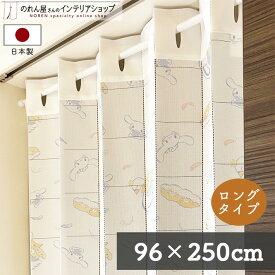 アコーディオンカーテン パタパタカーテン つっぱり 間仕切り 96cm幅 250cm丈 シナモロール スワン シナモン【受注生産 93602】