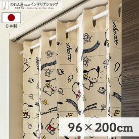 【200円オフクーポン配布中】アコーディオンカーテン ポチャッコ なかよし 【受注生産】 96cm幅 200cm丈