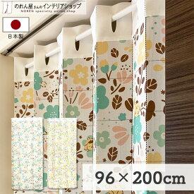 アコーディオンカーテン ポムポムプリン 北欧風花柄 【受注生産】 幅96cm 200cm丈