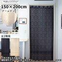 アコーディオンカーテン パタパタカーテン つっぱり 間仕切り 150cm幅 200cm丈 アールデコ 全2種類 アイボリー ネイビ…
