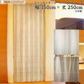 アコーディオンカーテン 間仕切り つっぱり 断熱 おしゃれ パタパタ ロング ウエーブ 150cm幅 250cm丈 全2種類
