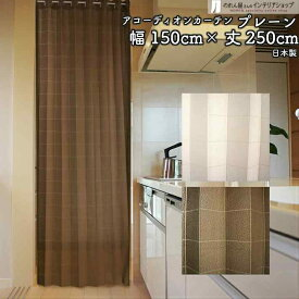アコーディオンカーテン 間仕切り つっぱり 断熱 おしゃれ 150cm幅 250cm丈 プレーン 全2種類