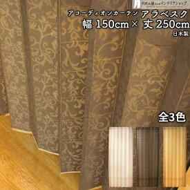アコーディオンカーテン 間仕切り つっぱり 断熱 おしゃれ 150cm幅 250cm丈 アラベスク 全3種類