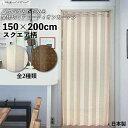 アコーディオンカーテン パタパタカーテン つっぱり 間仕切り 150cm幅 200cm丈 スクエア 全2種類 アイボリー ブラウン…