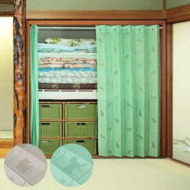 アコーディオンカーテン 間仕切り つっぱり 断熱 おしゃれ 押入れカーテン ネコ 幅100cm 丈185cm 2枚組